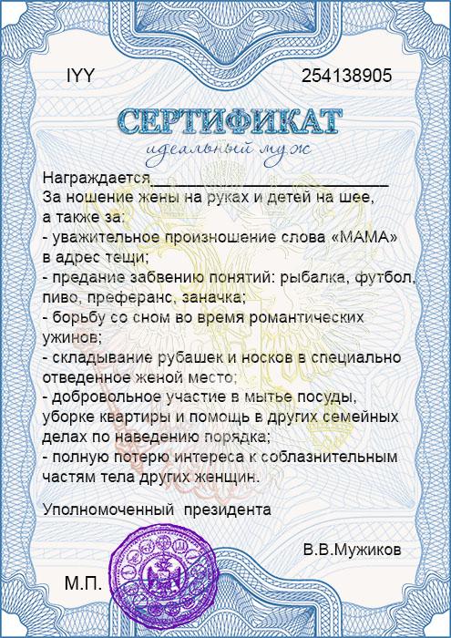 подарочный сертификат образцы фото