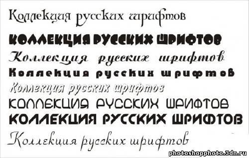 Коллекция красивых русских шрифтов